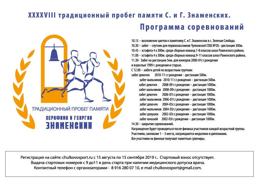 Анонс-Знаменские-2019-Программа