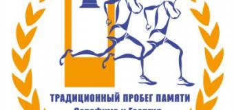 48 традиционный пробег памяти братьев Знаменских