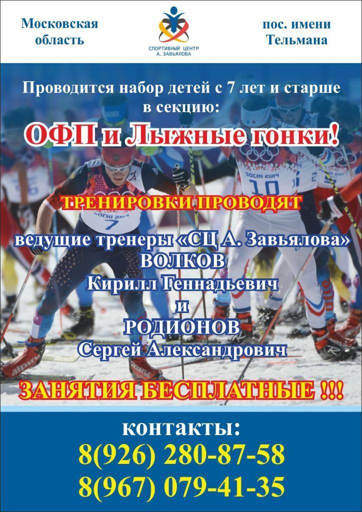 Лыжные гонки Волков