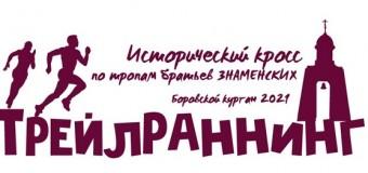 АНОНС!!! Трейл «Тропами Знаменских».